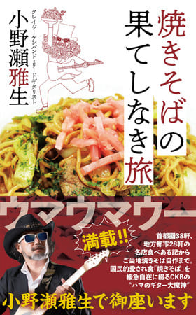 小野瀬雅生さん著『焼きそばの果てしなき旅』