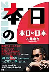 石井竜也さん著『本日の日本』