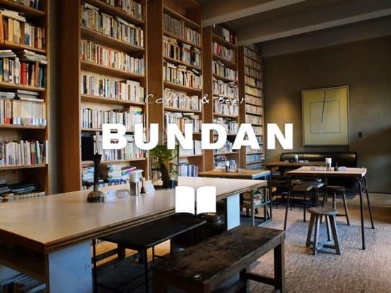 文学カフェ「BUNDAN Coffee & Beer」が営業再開