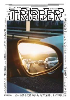 『小説TRIPPER(トリッパー)』秋季号は、李琴峰さん芥川賞受賞第一作「生を祝う」、江國香織さん中編「川のある街」を一挙掲載!