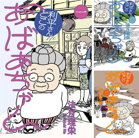 法月理栄さん名作コミック『利平さんとこのおばあちゃん』が電子書籍化