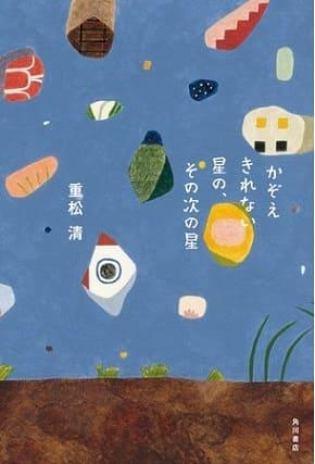 重松清さん著『かぞえきれない星の、その次の星』(KADOKAWA)