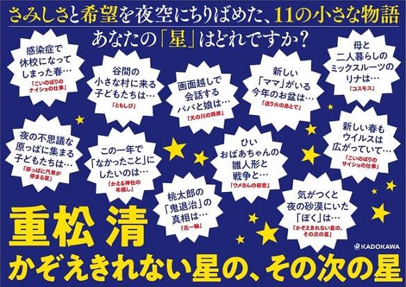 重松清さん著『かぞえきれない星の、その次の星』書店店頭用パネル(KADOKAWA)