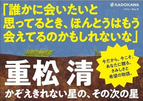 重松清さん著『かぞえきれない星の、その次の星』書店店頭用POP(KADOKAWA)