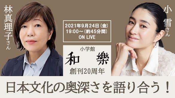 林真理子さん×小雪さんが『和樂』創刊20周年記念トークセッションに登場!