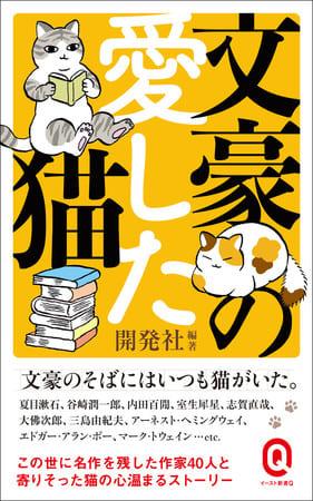 『文豪の愛した猫』(著:開発社)