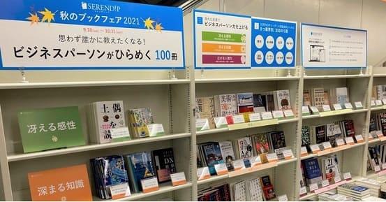 「SERENDIP」×八重洲ブックセンター本店がブックフェア「思わず誰かに教えたくなる!ビジネスパーソンがひらめく100冊」を開催