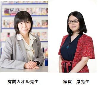 有間カオルさん×額賀澪さんが対談イベントを開催