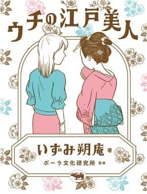 『ウチの江戸美人』(著:いずみ朔庵さん/監修:ポーラ文化研究所)