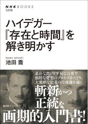 池田喬さん著『ハイデガー 『存在と時間』を解き明かす』
