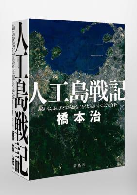 橋本治さん著『人工島戦記──あるいは、ふしぎとぼくらはなにをしたらよいかのこども百科』