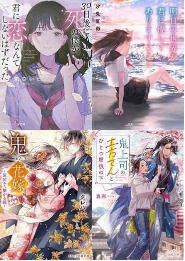 〔スターツ出版文庫 9月〕汐見夏衛さん『明日の世界が君に優しくありますように』など4冊刊行