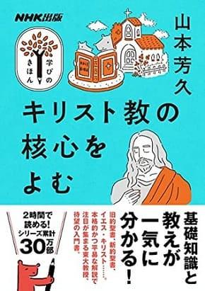 山本芳久さん著『キリスト教の核心をよむ』