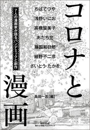 『コロナと漫画~7人の漫画家が語るパンデミックと創作~』(編:島田一志さん)