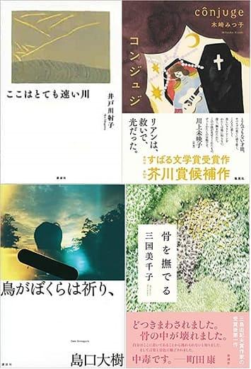 「第43回野間文芸新人賞」候補作が決定