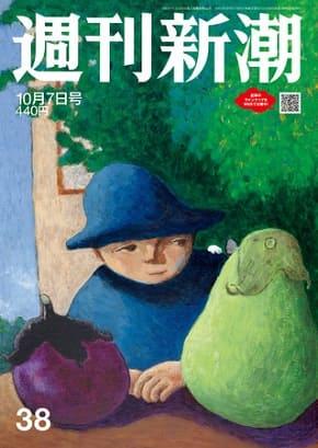 『週刊新潮』10月7日号(新潮社)