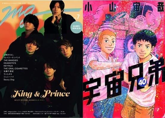 「honto」週間ストア別ランキング発表(2021年9月19日~9月25日) King&Princeが表紙の『MG(NO.7)』が予約完売で通販ランキング1位を獲得