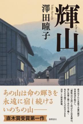 澤田瞳子さん著『輝山』