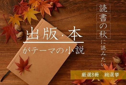 """話題の本.comが「読者が選ぶ""""読書の秋に読みたい、出版・本がテーマの小説""""ベスト8ランキング」を発表"""