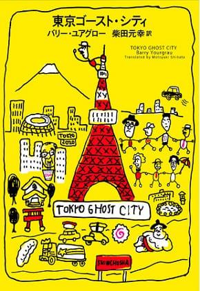 バリー・ユアグローさん著『東京ゴースト・シティ』(訳:柴田元幸さん)