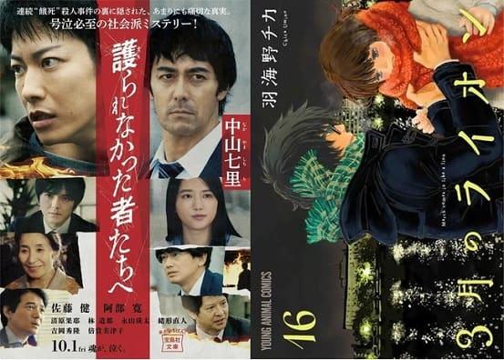 「honto」週間ストア別ランキング発表(2021年9月26日~10月2日) 『護られなかった者たちへ』『沈黙のパレード』など映画化タイトルが総合ランキングに続々!