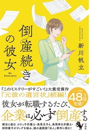 新川帆立さん著『倒産続きの彼女』