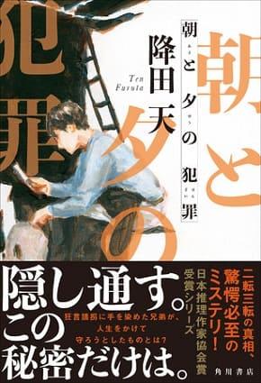 降田天さん著『朝と夕の犯罪』(KADOKAWA)