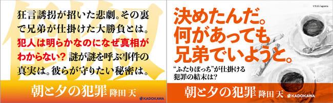 降田天さん著『朝と夕の犯罪』書店店頭用POP画像(両面)