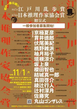 江戸川乱歩賞&日本推理作家協会賞が贈呈式を初の一般公開!