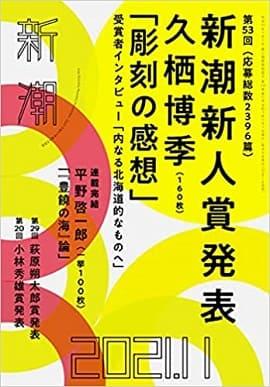 『新潮』11月号