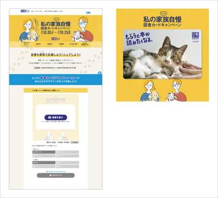 応募サイトと応募画像イメージ