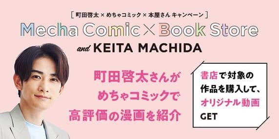 フェア「めちゃコミック×本屋さん」を開催