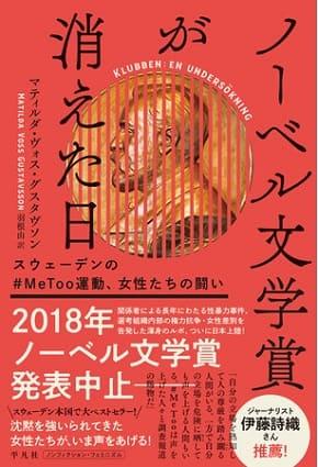 マティルダ・ヴォス・グスタヴソンさん著『ノーベル文学賞が消えた日――スウェーデンの#MeToo運動、女性たちの闘い』(訳:羽根由さん)