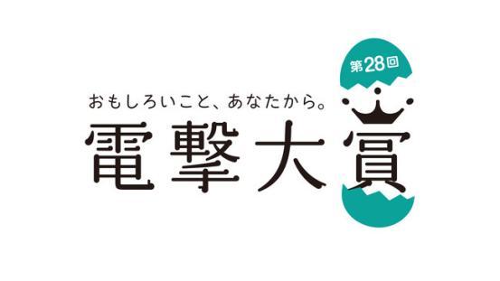 「第28回電撃大賞」受賞作品が決定!