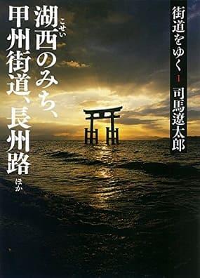 「近江から見る『街道をゆく』のメッセージ」をテーマに「司馬遼太郎氏没後25年記念シンポジウム」を開催