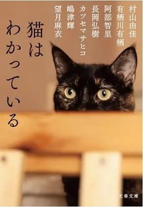 (C)『猫はわかっている』/文藝春秋