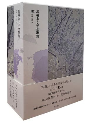 『馬場あき子全歌集』