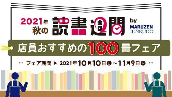 丸善ジュンク堂書店が「店員おすすめの100冊」フェアを開催!