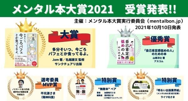 「メンタル本大賞2021」が決定!
