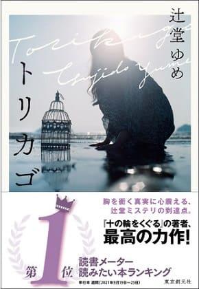 辻堂ゆめさん著『トリカゴ』