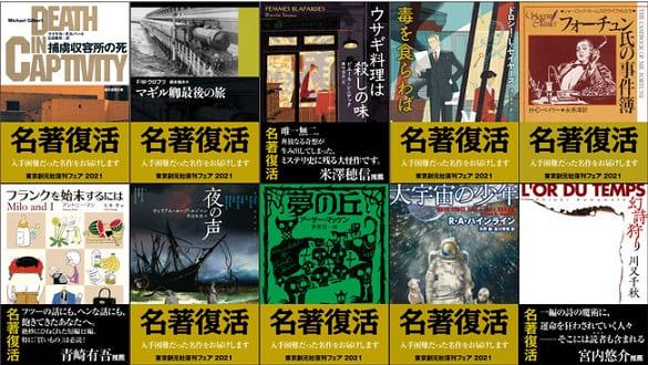 東京創元社「復刊フェア 2021」を開催!