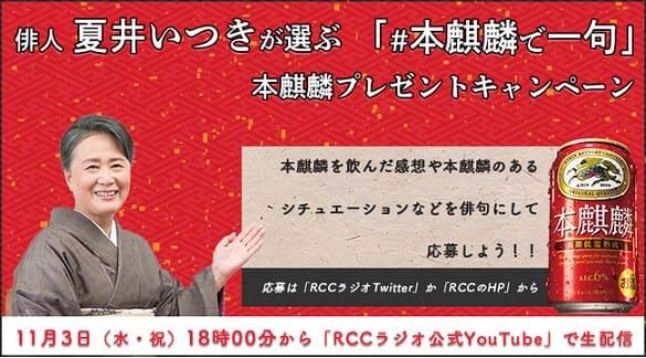 俳人・夏井いつきさんが選ぶ 「#本麒麟で一句」開催!