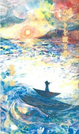 立花開さん第一歌集『ひかりを渡る舟』