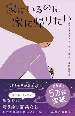 クォン・ラビンさん著『家にいるのに家に帰りたい』(イラスト:チョンオさん/訳:桑畑優香さん)