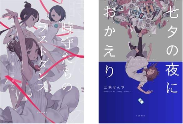 東堂いづみさん原作・三萩せんやさん著『時守たちのラストダンス』、『七夕の夜におかえり』