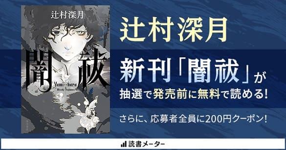 辻村深月さん著『闇祓』が発売前に読めるチャンス!読書メーターでデジタルプルーフキャンペーンを開催