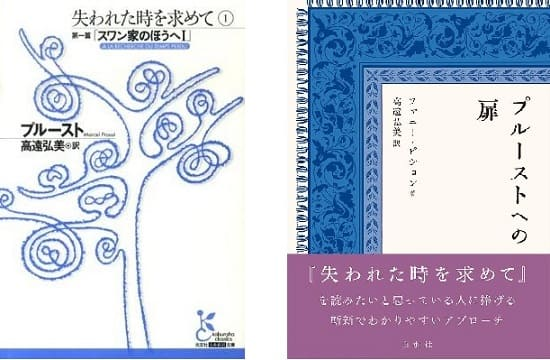 『失われた時を求めて』翻訳者・高遠弘美さん連続講座「プルーストの扉を開く」がオンライン開催