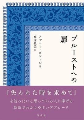 『プルーストへの扉』(著:ファニー・ピションさん/訳:高遠弘美さん/白水社)